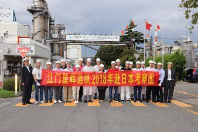 江门星辉造纸客户嘉宾访问日本北越株式会社有关事宜